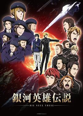 点击播放《银河英雄传说:全新命题 星乱》