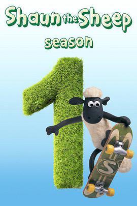 点击播放《小羊肖恩 第一季》
