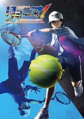 点击播放《龙马!新生剧场版网球王子》
