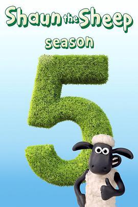 点击播放《小羊肖恩 第五季》
