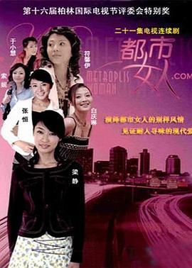 点击播放《都市女人.com》
