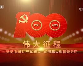 点击播放《伟大征程——庆祝中国共产党成立100周年文艺演出》