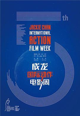 点击播放《第五届成龙国际动作电影周颁奖典礼》