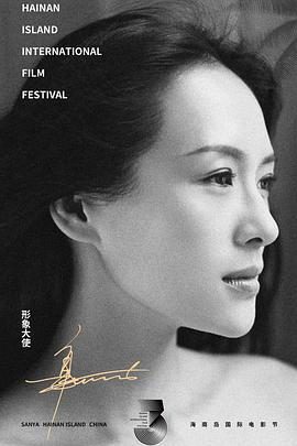 点击播放《第三届海南岛国际电影节闭幕式暨颁奖典礼》