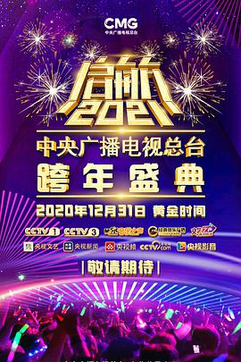 点击播放《启航2021——中央广播电视总台跨年盛典》