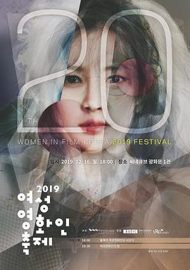 点击播放《2019 韩国女性电影人颁奖典礼》