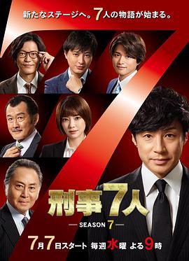 刑事7人 第七季