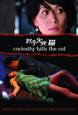 点击播放《好奇害死猫》