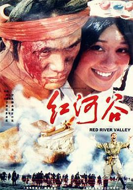 点击播放《红河谷》