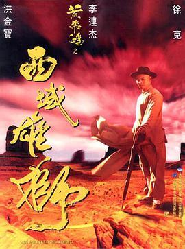 点击播放《黄飞鸿之西域雄狮》