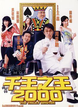 点击播放《千王之王2000》