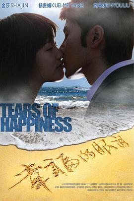 点击播放《幸福的眼泪》