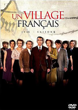 法兰西小镇 第五季