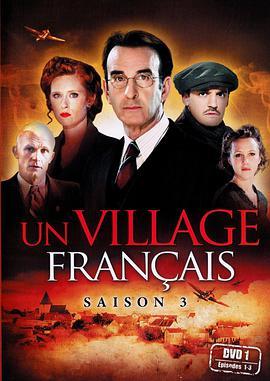 法兰西小镇 第三季