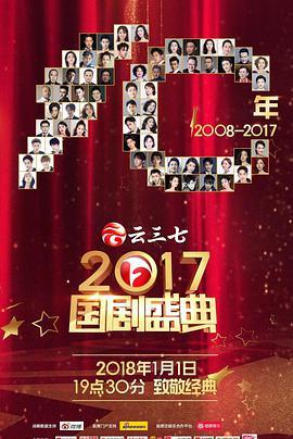 点击播放《2017国剧盛典》