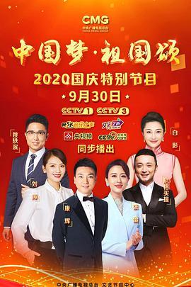"""点击播放《""""中国梦·祖国颂""""——2020国庆特别节目》"""