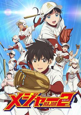 点击播放《棒球大联盟2 第二季》