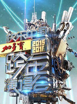 点击播放《2015-2016湖南卫视跨年演唱会》