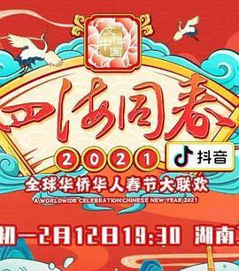 """点击播放《""""四海同春""""2021全球华侨华人春节大联欢》"""