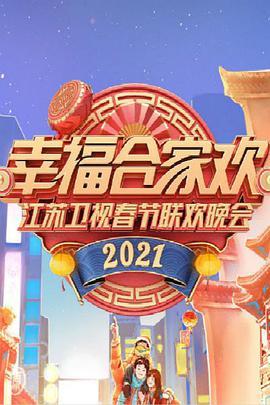 点击播放《2021年江苏卫视春节联欢晚会》