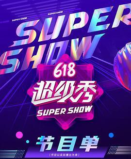 点击播放《618苏宁易购超级秀》