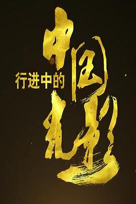 点击播放《行进中的中国光影》