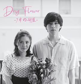 点击播放《Dry Flower-七月的房间-》