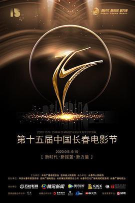 点击播放《第十五届中国长春电影节颁奖典礼》