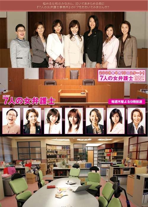 点击播放《7个女律师》