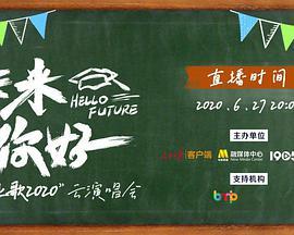 """未来你好——""""毕业歌2020""""云演唱会"""