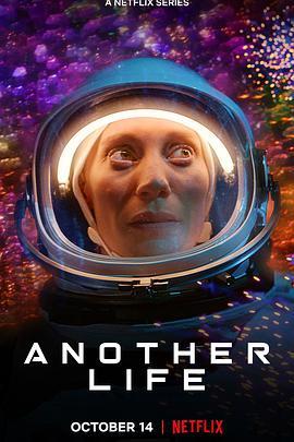 外星生命 第二季