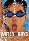 点击播放《五个扑水的少年》