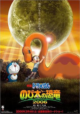 点击播放《哆啦A梦:大雄的恐龙》