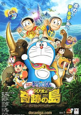 点击播放《哆啦A梦:大雄与奇迹之岛》